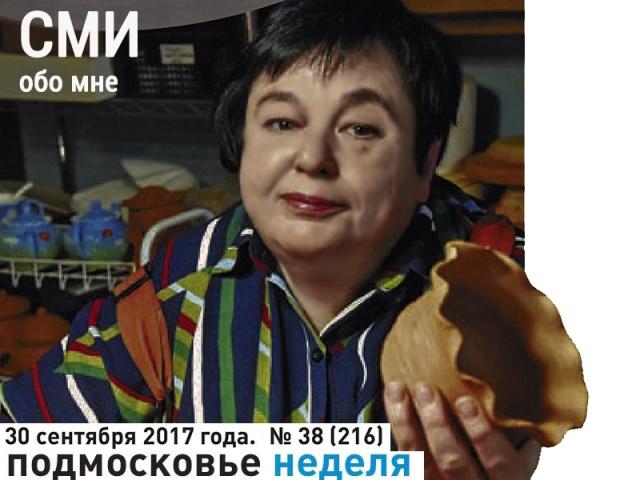 СМИ о мастерской Рукоделец