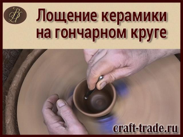 Лощение керамики на гончарном круге