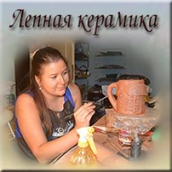 Школа лепной керамики