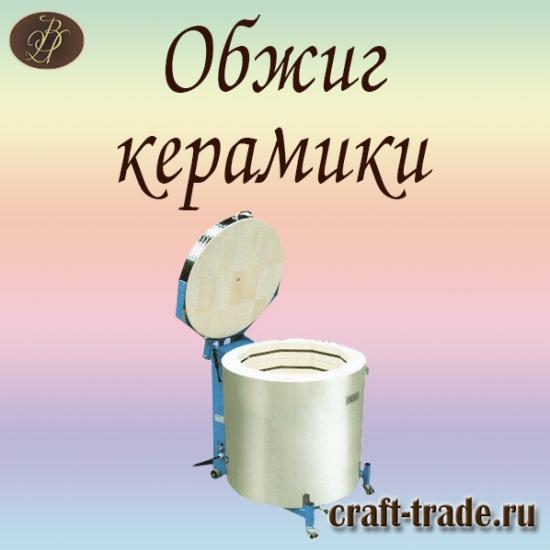 Обжиг керамики