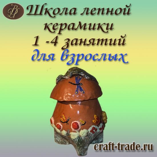 Школа лепной керамики для взрослых 1-4 дня занятий по 6 часов