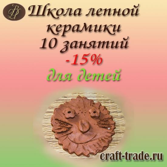 Школа лепной керамики для детей 10 занятий по 3 часа