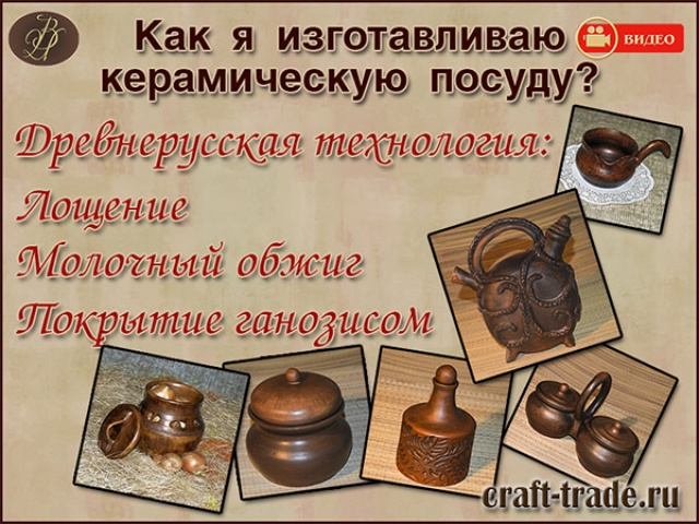 Как я делаю керамическую кухонную утварь по технологии древней Руси - лощение, молочный обжиг, ганозис